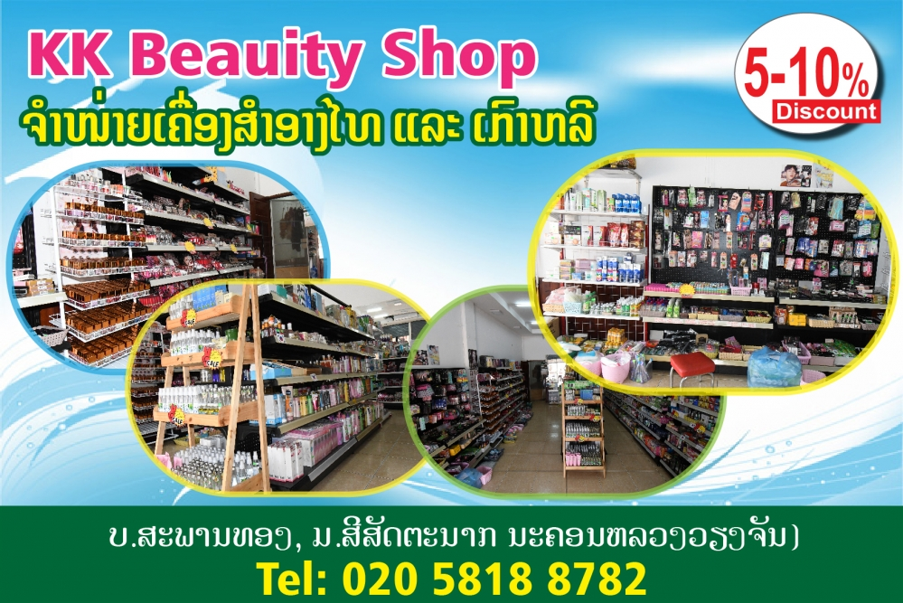 KK Beauty Shop