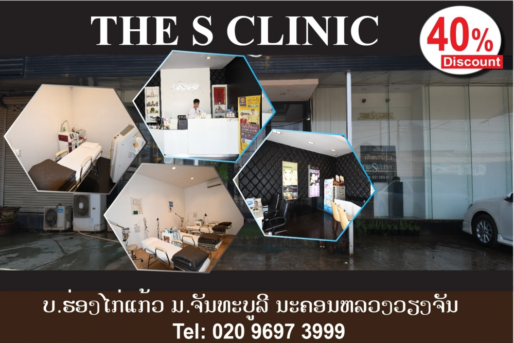 The S Clinic