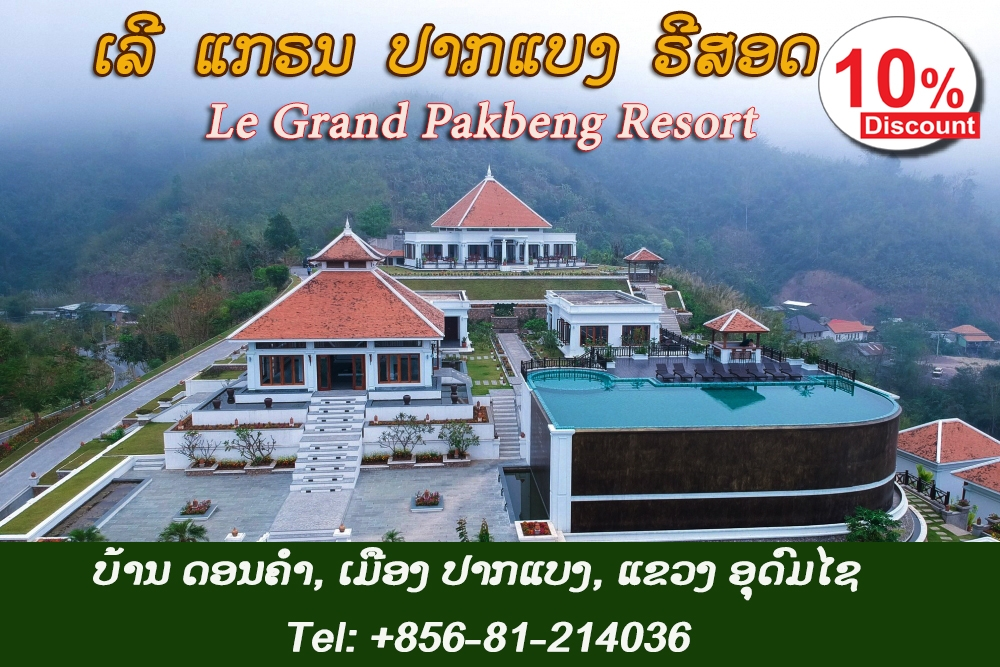 LE Grand Pakbeng Resort