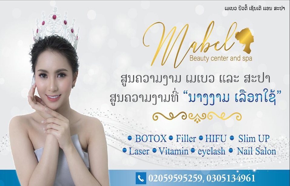 MABEL Beauty Center And SPA