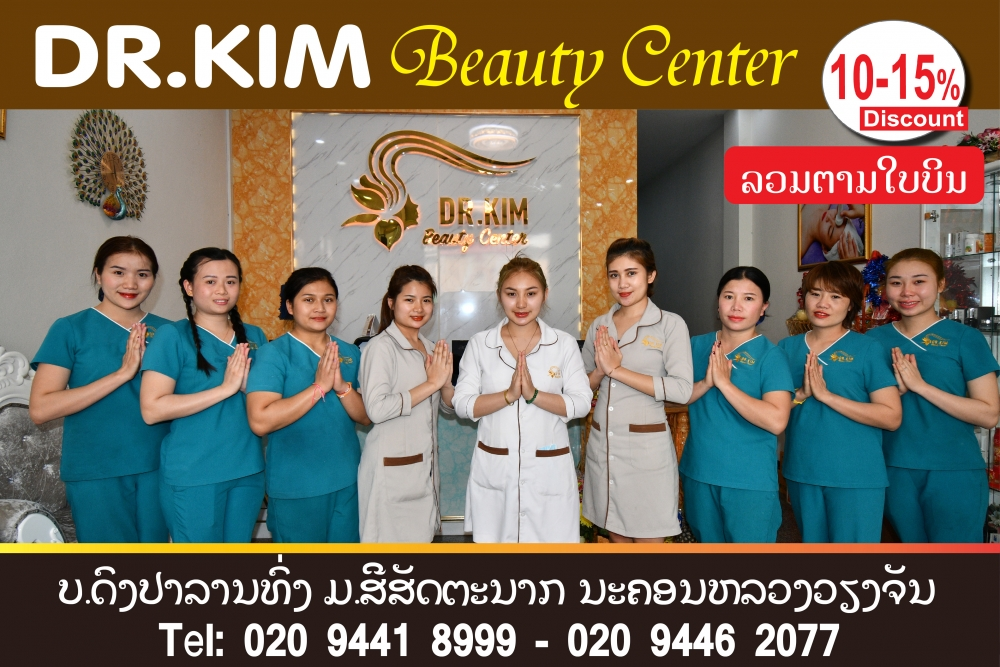 DR. KIM Beauty Center